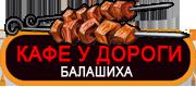 КАФЕ У ДОРОГИ - Доставка шашлыка, обедов в Балашихе